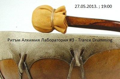 Trance Drumming
